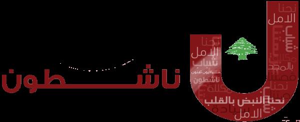 شعار ناشطون
